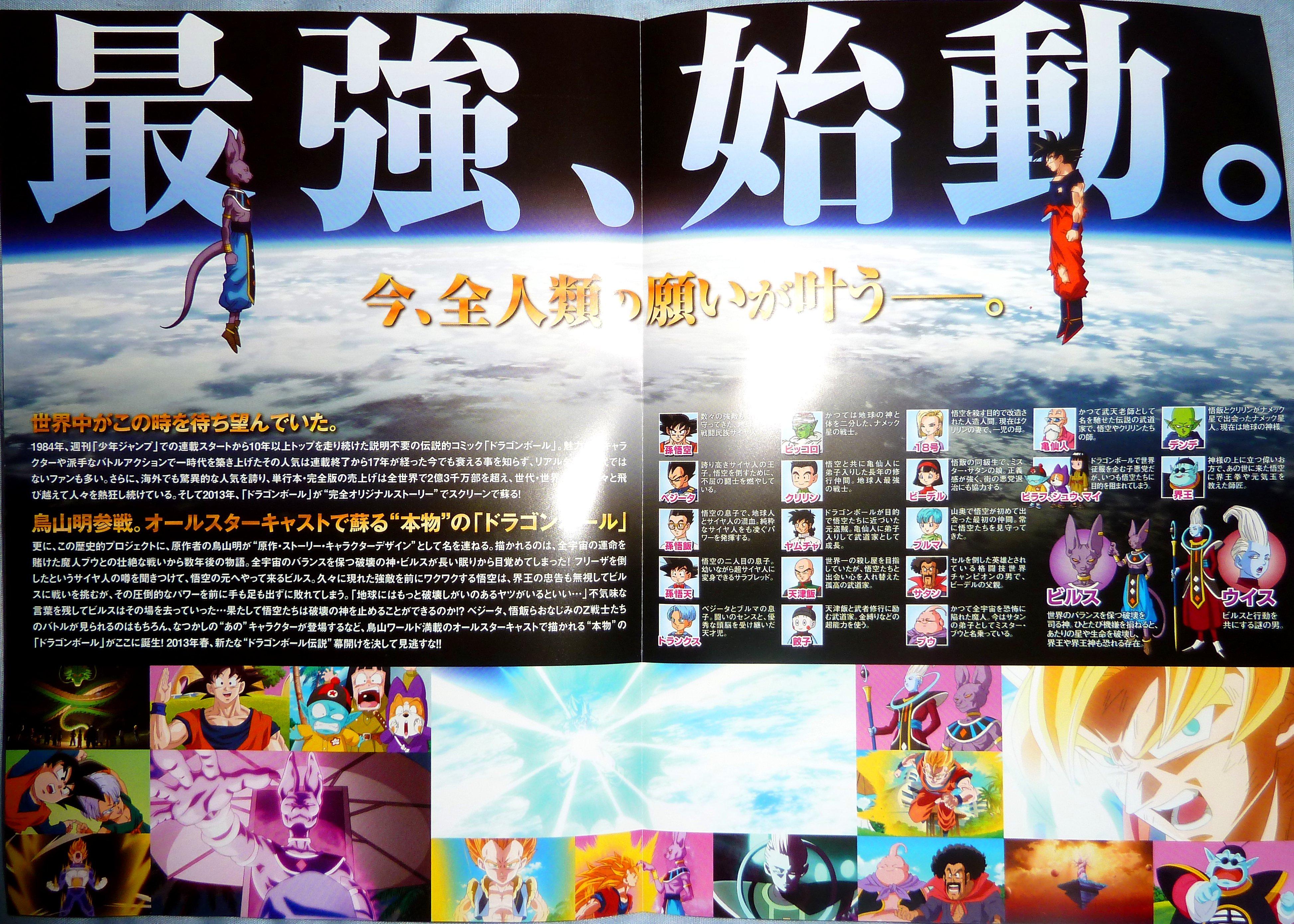 Dragon_ball_z_kami_to_kami_2